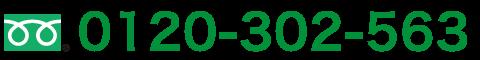 0120-302-563